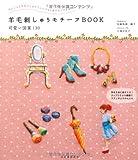 羊毛刺しゅうモチーフBOOK 可愛い図案130---ちょこっと羊毛フェルトとニードル1本ですぐできる!