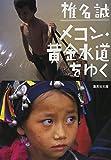 メコン・黄金水道をゆく (集英社文庫 し 11-30)