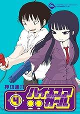 人気漫画「ハイスコアガール」第4巻で高校生編へと突入