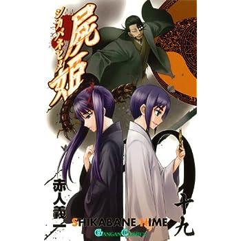 屍姫(19) (ガンガンコミックス)