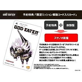 GOD EATER(ゴッドイーター) 特典 限定ミッション解除コード入りカード付き
