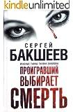 Проигравший выбирает смерть (in Russian) (Опасные тайны Тихона Заколова Book 3) (Russian Edition)
