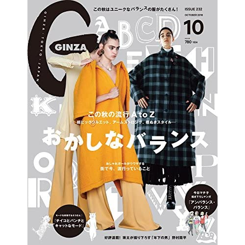 GINZA(ギンザ) 2016年 10 月号 [雑誌]