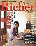Richer (リシェ) 2010年 05月号 [雑誌]