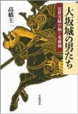大坂城の男たち