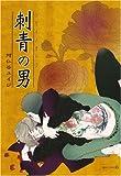 刺青の男 (EDGE COMIX) (EDGE COMIX)