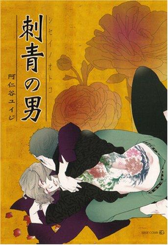 刺青の男 (EDGE COMIX)