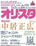 オリ☆スタ 2014年 5/19号 [雑誌]