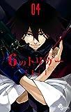 6のトリガー 4 (ゲッサン少年サンデーコミックス)