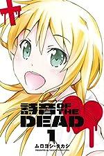 詩音 OF THE DEAD 1