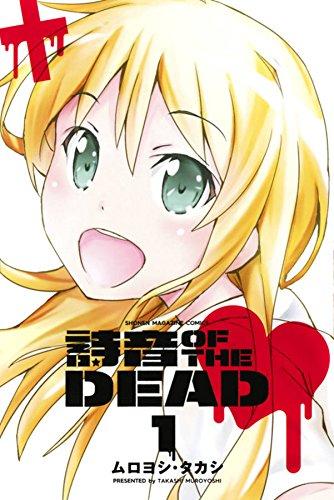 詩音 OF THE DEAD(1) (講談社コミックス)