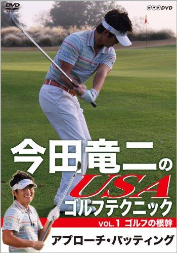 今田竜二のUSAゴルフテクニック VOL.1 ゴルフの根幹 アプローチ・パッティング [DVD]