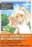 よみきりものの コオニライフ (ビームコミックス)
