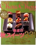 月刊 ChouChou (シュシュ) 関西 2006年 11月号 [雑誌]