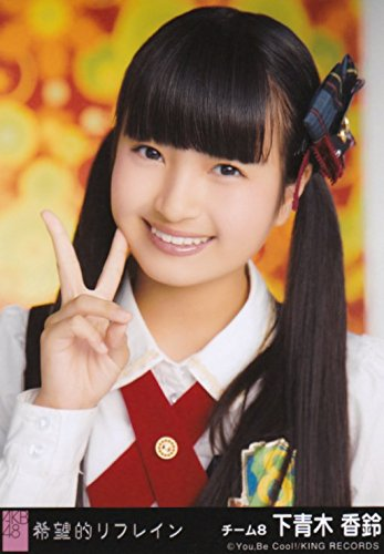 【下青木香鈴】希望的リフレイン 「制服の羽根」 (Team 8) 劇場盤 公式生写真 AKB48