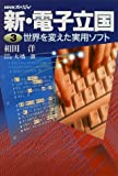 新・電子立国〈3〉世界を変えた実用ソフト (NHKスペシャル)