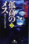 孤高のメス—神の手にはあらず〈第2巻〉 (幻冬舎文庫)