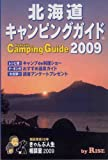 北海道キャンピングガイド 2009