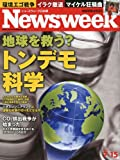 Newsweek (ニューズウィーク日本版) 2009年 7/15号 [雑誌]