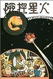火星探険 / 旭 太郎 のシリーズ情報を見る
