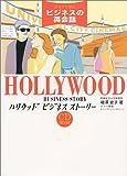 ドラマで学ぶビジネスの英会話—ハリウッドビジネスストーリー (CD BOOK)