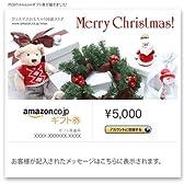 Amazonギフト券- Eメールタイプ - クリスマスプレゼント