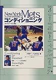 ニューヨーク・メッツのコンディショニング オフシーズン編