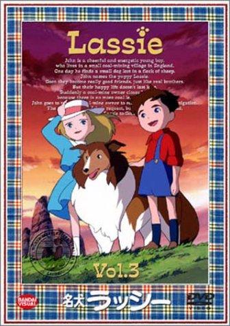 名犬ラッシー 3 [DVD]