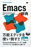 Emacs 辞典 (DESKTOP REFERENCE)