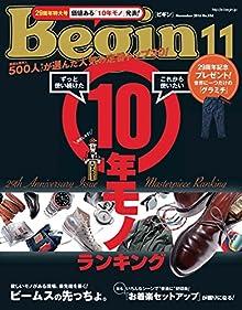 Begin ビギン 2016年11月号  113MB