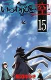 いつわりびと◆空◆(15) (少年サンデーコミックス)