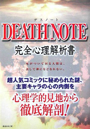 DEATH NOTE完全心理解析書