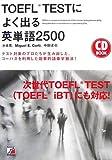 TOEFL TESTによく出る英単語2500―テスト対策のプロたちが生み出した、コーパスを利用した効果的語彙学習法! (アスカカルチャー)