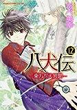 八犬伝  ‐東方八犬異聞‐ 第12巻 (あすかコミックスCL-DX)