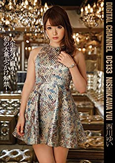 DIGITAL CHANNEL DC 133 西川ゆい 人生初ハメ撮り! 初の大量ぶっかけ解禁!  アイデアポケット [DVD]