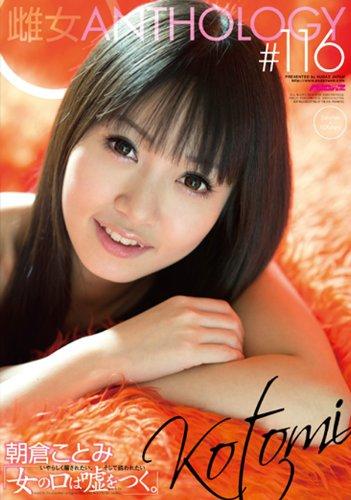雌女anthology#116 [DVD]