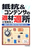 抵抗&コンデンサの適材適所―回路の仕様に最適な電子部品を選ぶために