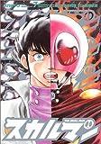スカルマン 7 (MFコミックス)