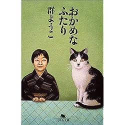 おかめなふたり (幻冬舎文庫)