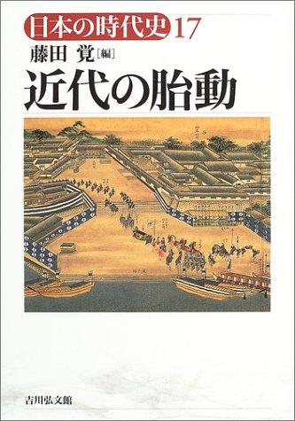 近代の胎動 (日本の時代史)