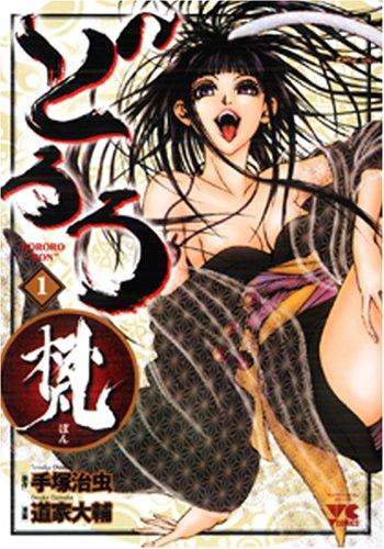 どろろ梵 1 (ヤングチャンピオンコミックス)