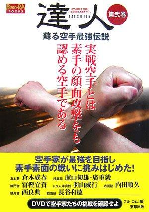 達人〈第2巻〉蘇る空手最強伝説 (BUDO‐RA BOOKS)