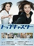 トップキャスター DVD-BOX