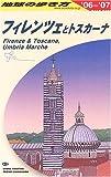 フィレンツェとトスカーナ〈2006~2007年版〉 (地球の歩き方)