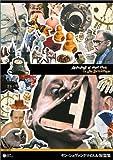 ヤン・シュヴァンクマイエル 短篇集 [DVD]