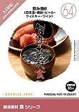 創造素材 食シリーズ(64)飲み物6(日本酒・焼酎・ビール・ウィスキー・ワイン)
