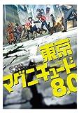 フィルムコミック 東京マグニチュード8.0 (単行本)
