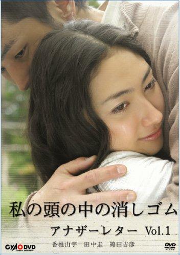 私の頭の中の消しゴム アナザーレター vol.1 [DVD]