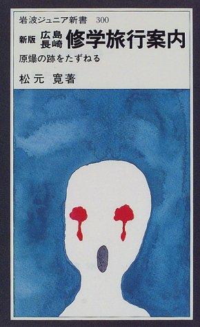 新版 広島長崎修学旅行案内―原爆の跡をたずねる