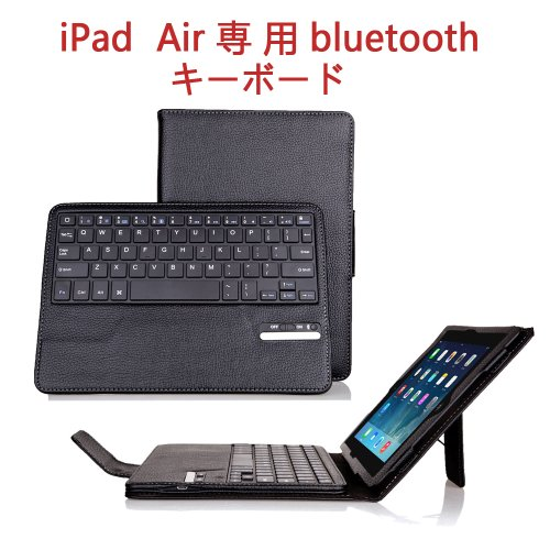 JUVENAiPad Air専用bluetoothキーボード付カバー (ブラック)